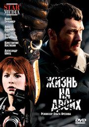 Жизнь на двоих (2009)