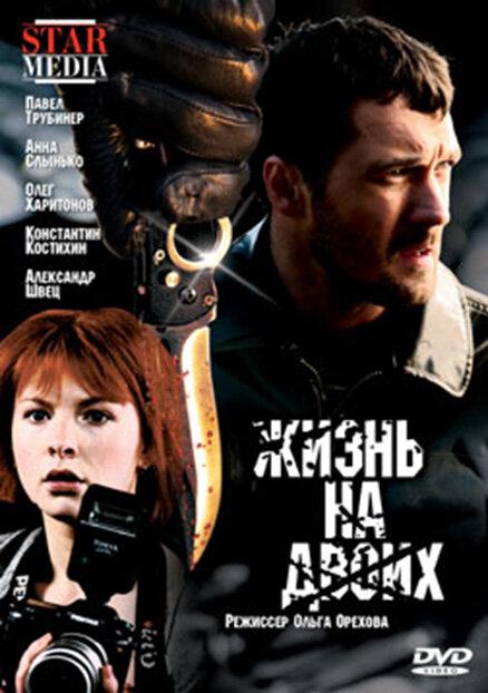 Отзывы к фильму – Жизнь на двоих (2009)