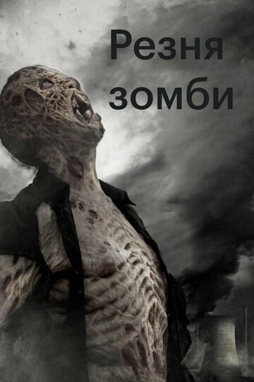 Резня зомби (Zombie Massacre)