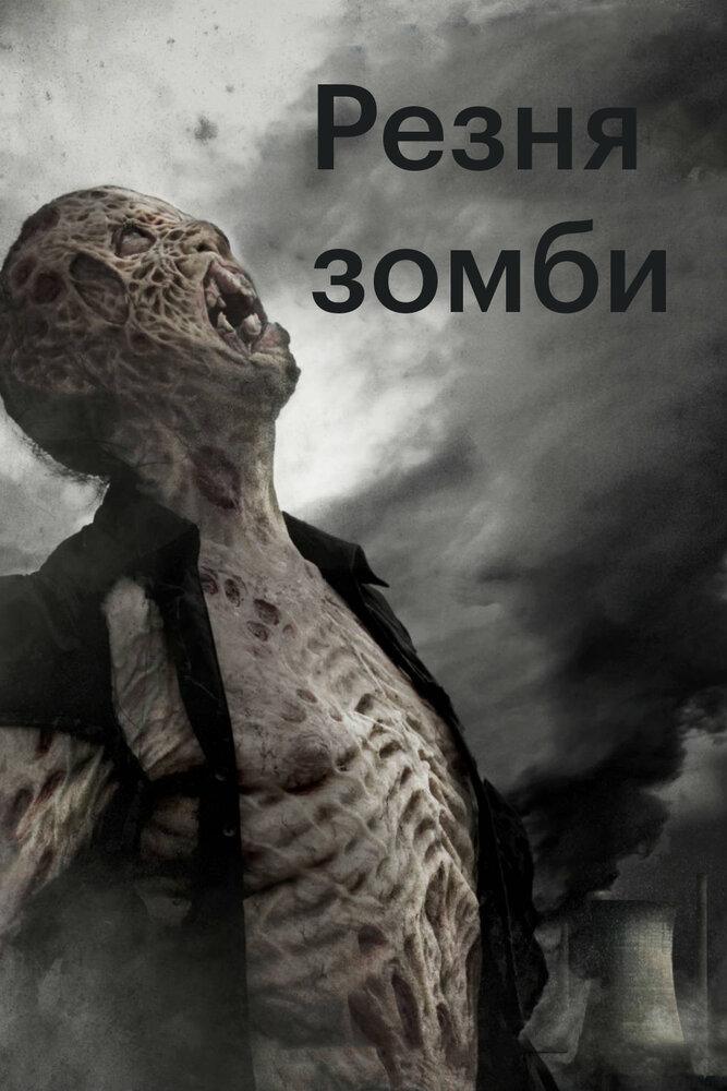 Резня зомби (2013) - смотреть онлайн