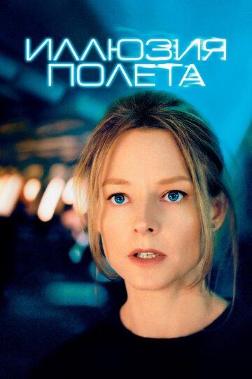 Иллюзия полета (2005) - фильм с Джоди Фостер смотреть онлайн