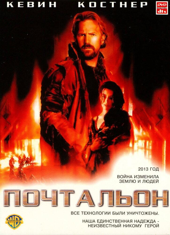 Скачать почтальон / the postman (1997) mp4 через торрент mp4.