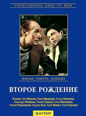Второе рождение (1980) полный фильм
