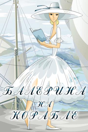 Балерина на корабле (1969)