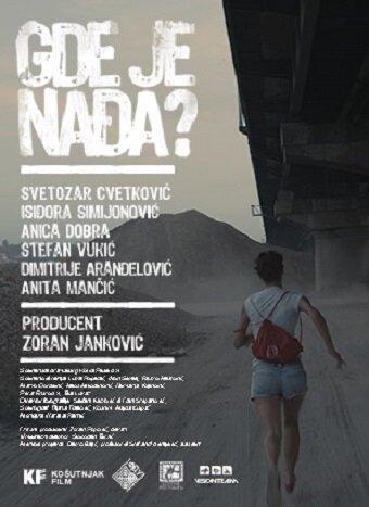 Где же Надя? (2013) полный фильм