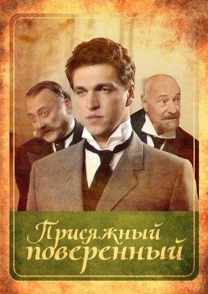 Присяжный поверенный (2005) полный фильм