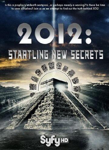 2012: На пороге новых открытий