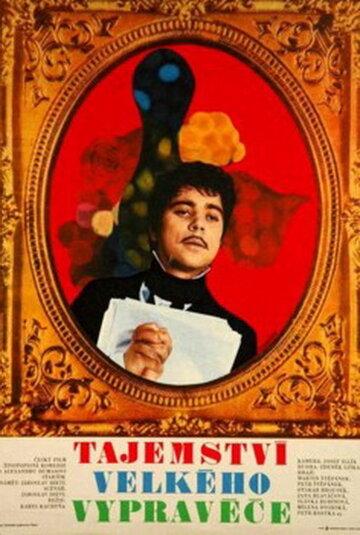 Секрет великого рассказчика (1971)