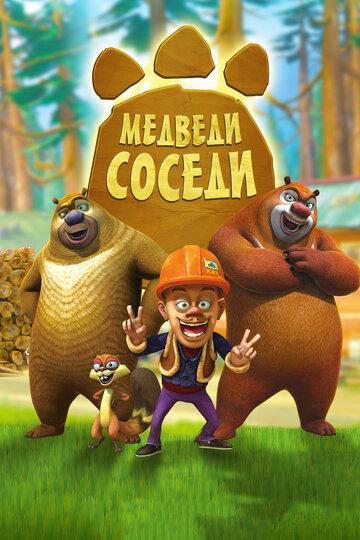 Медведи-соседи 2010 | МоеКино