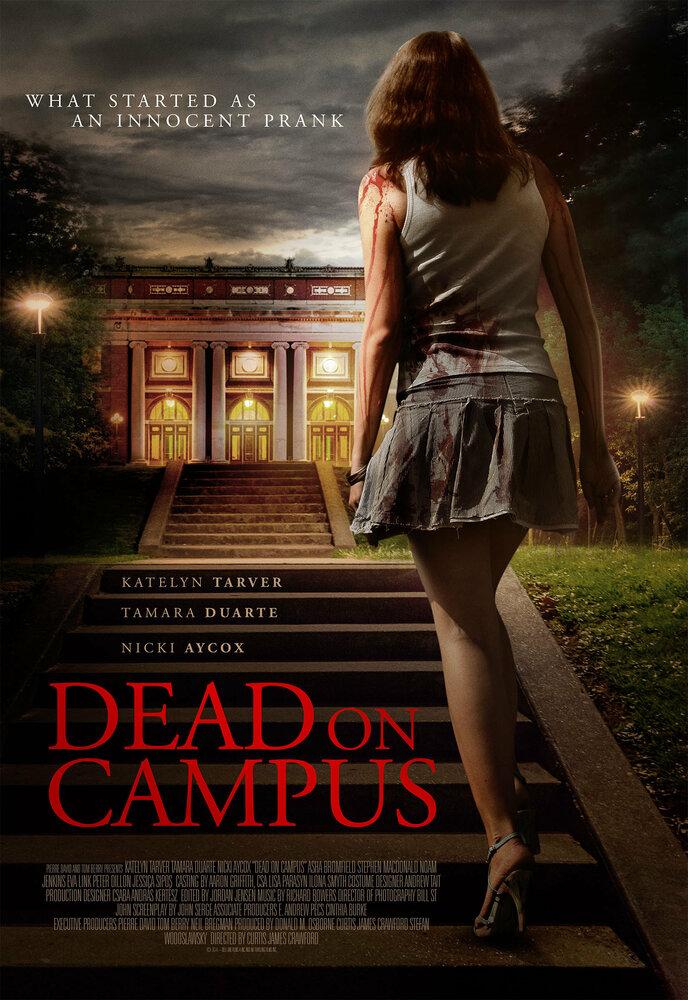 Фильмы Смерть в колледже