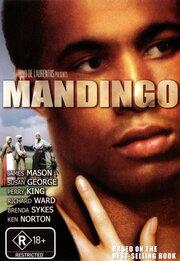 Смотреть онлайн Мандинго