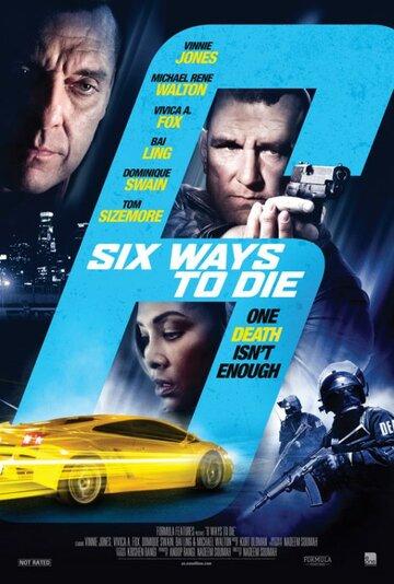 Фильм 6 способов умереть