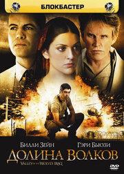 Долина волков: Ирак (2006)