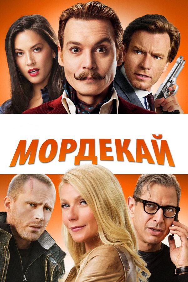 Отзывы к фильму – Мордекай (2015)