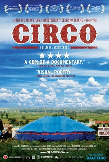 Цирк (Circo)