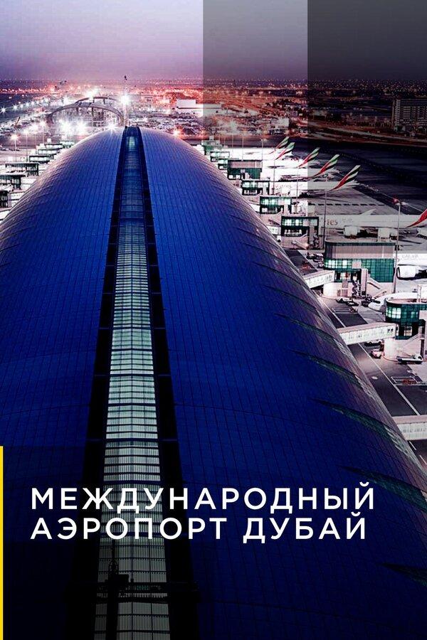 Аэропорт дубай сериал прага 6 недвижимость