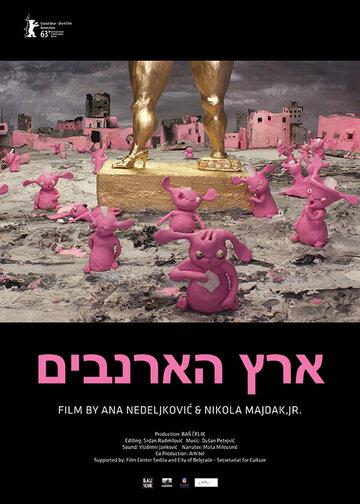 Рэббитландия (2013) полный фильм