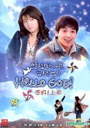 Здравствуй, Бог! (2006)