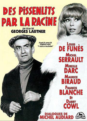 Игра в ящик (1964)