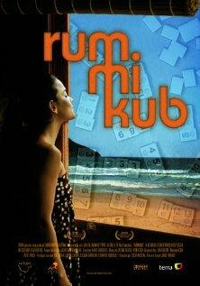 Руммикуб (2007)