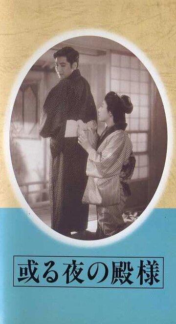 Одна ночь господина (1946)