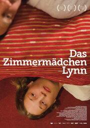 Горничная Линн (2014)