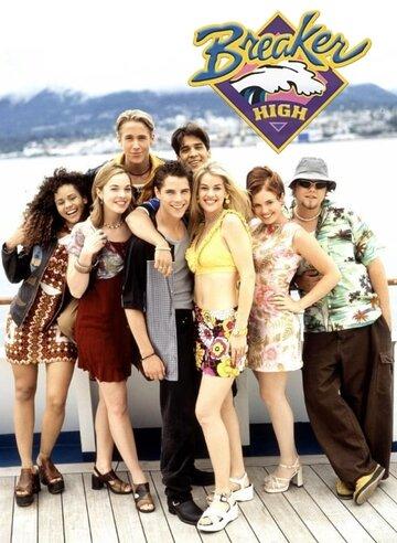 На волне успеха (1997) полный фильм онлайн