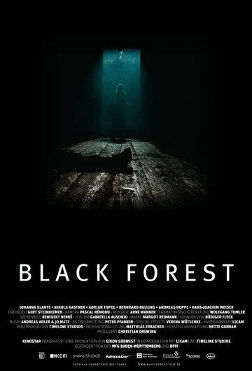Темный лес (Black Forest)