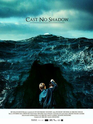 �� ���������� ���� (Cast No Shadow)