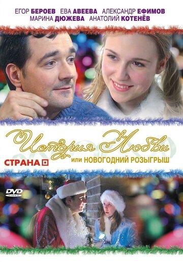 ������� �����, ��� ���������� �������� (Istoriya lubvi ili novogodniy rozygrysh)