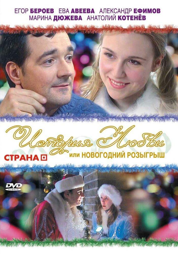 Смотреть кино мелодрама про новый год