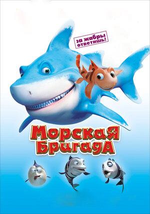 Морская бригада  (2011)