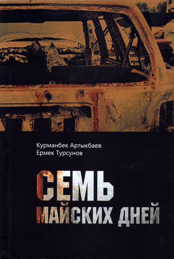 Семь майских дней (Sem mayskikh dney)