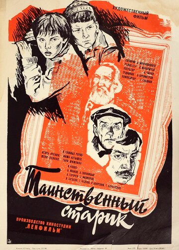 Таинственный старик (1980)