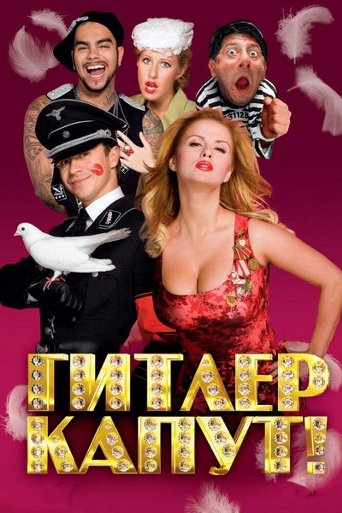 Гитлер капут! (2008) - смотреть онлайн