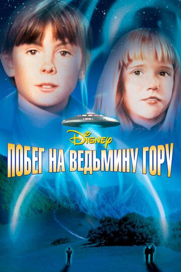 Постер к фильму Побег на Ведьмину гору (1975)