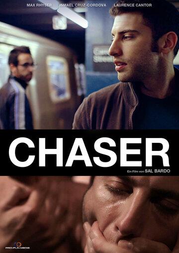 Преследователь (Chaser)