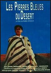 Синие камни пустыни (1992)