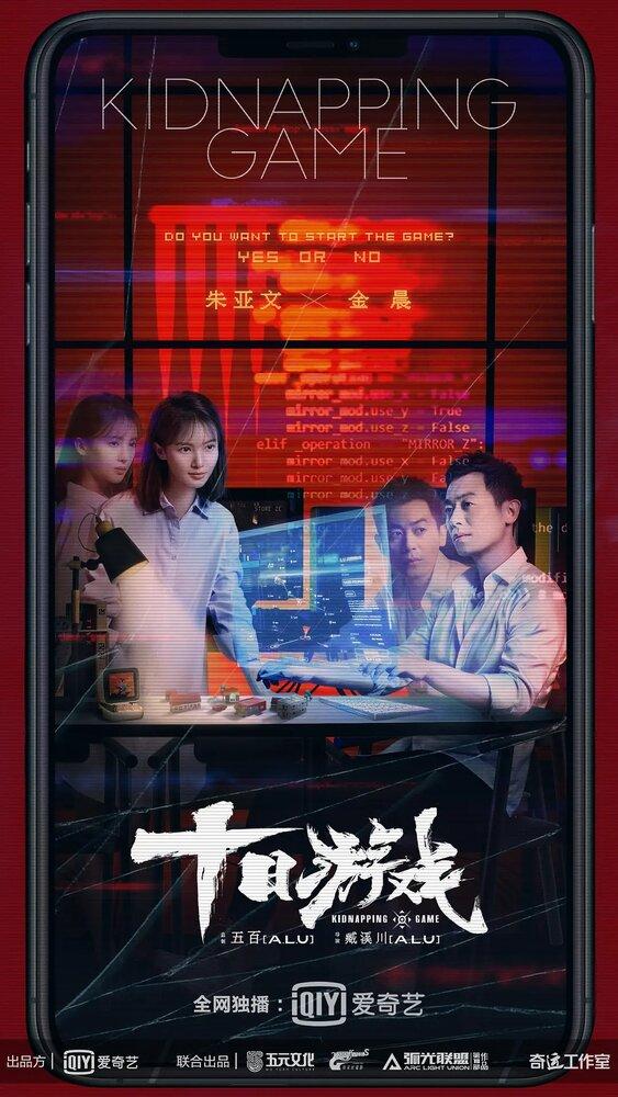 1387130 - Игра похитителя ✦ 2020 ✦ Китай