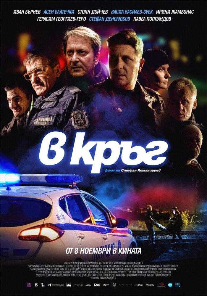 Патруль (2019)