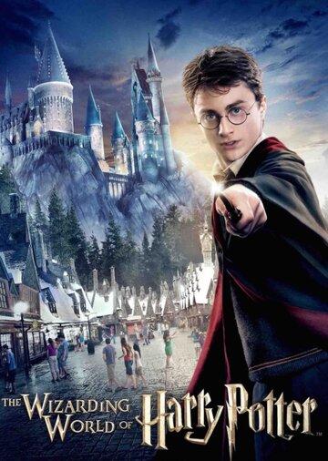 Гарри Поттер и запрещенное приключение