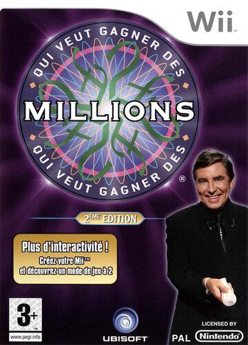 Кто хочет стать миллионером