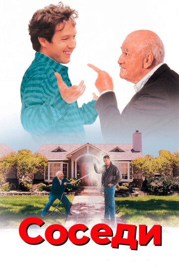 Соседи по комнате (1995)