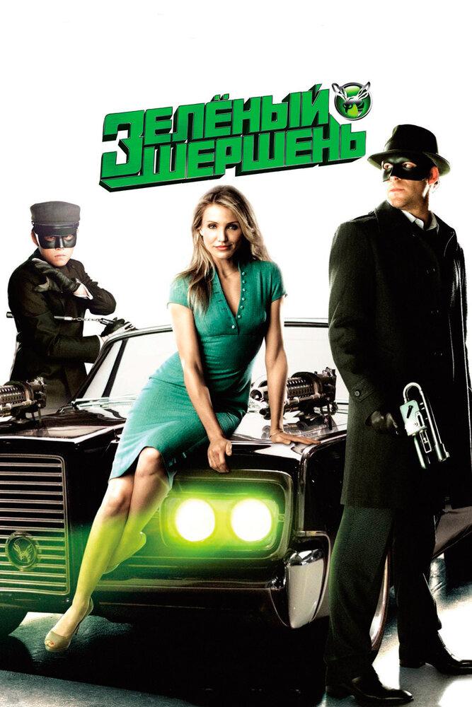 Зелёный Шершень (2011) - смотреть онлайн