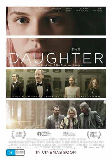 Дочь (2015) полный фильм онлайн