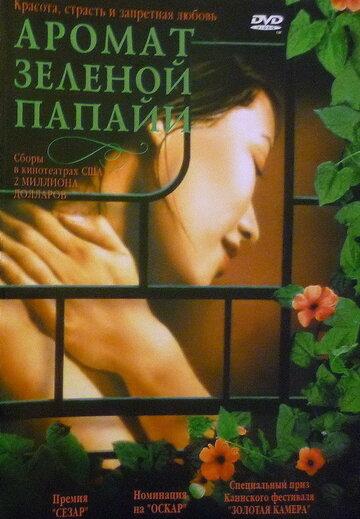 Аромат зеленой папайи 1992