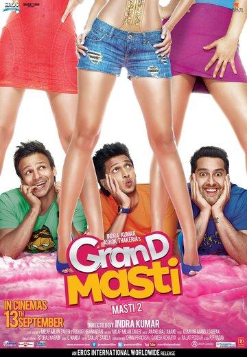 Отрываясь по полной 2 (Grand Masti)