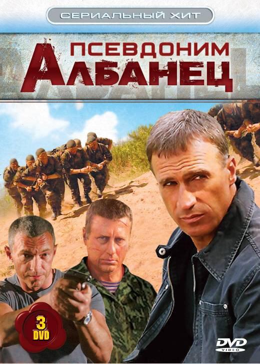 Псевдоним албанец книга скачать
