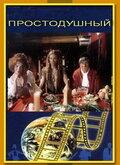 Простодушный (1994) — отзывы и рейтинг фильма