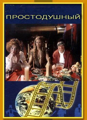 «Простодушный» (1994)